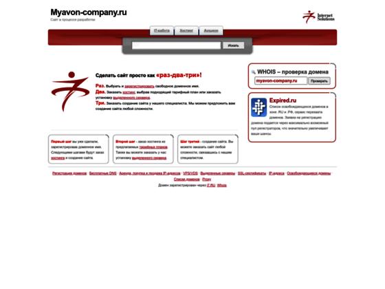Скриншот сайта myavon-company.ru