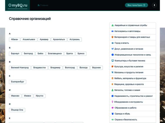 Скриншот сайта mybq.ru