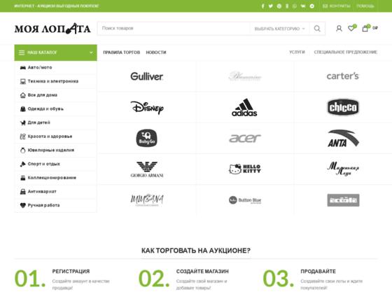 Скриншот сайта mylopata.ru