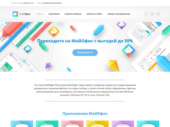 Скриншот сайта myoffice-action.bitrix24.site