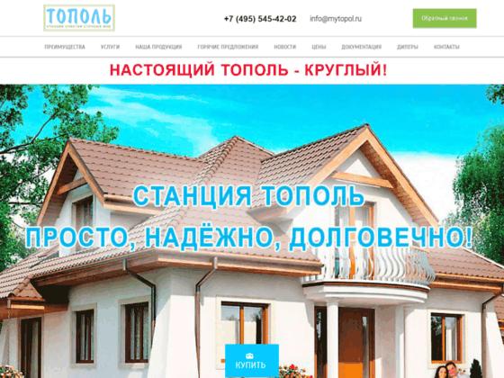 Скриншот сайта mytopol.ru