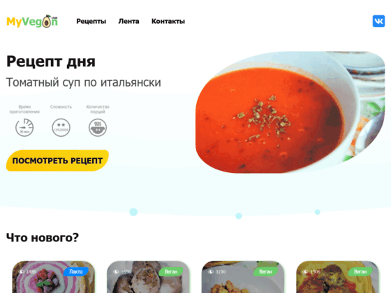 Скриншот сайта myvegan-club.ru