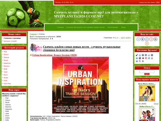 Скриншот сайта myzplaneta2020.ucoz.net