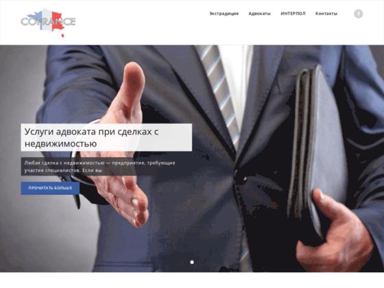 Скриншот сайта na-strazhe.ru