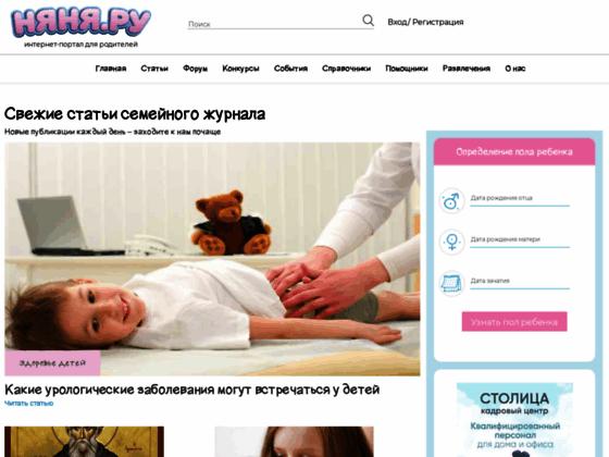 Скриншот сайта nanya.ru