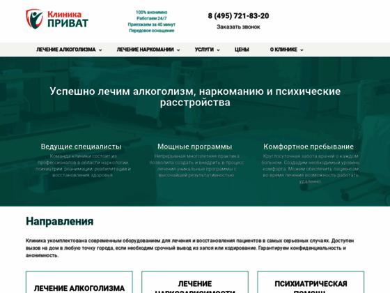 Скриншот сайта narcoblock.ru