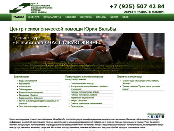 Скриншот сайта www.narcohelp.com