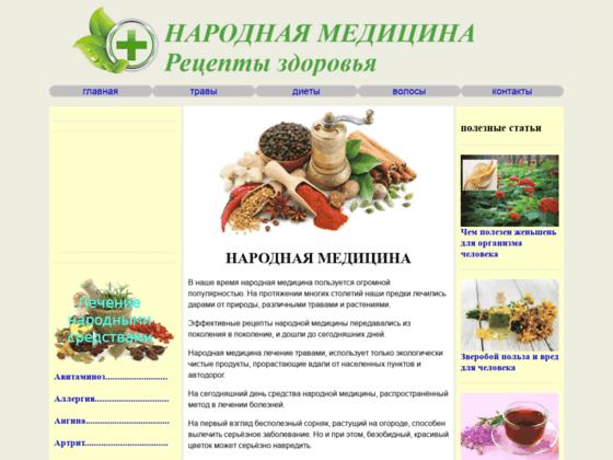 Скриншот сайта narodnyy-medik.ru