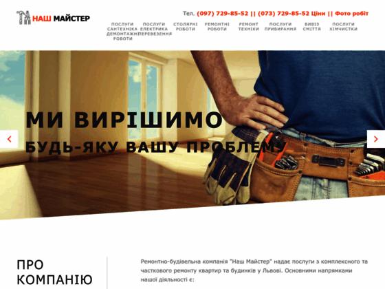 Скриншот сайта nash-mayster.lviv.ua