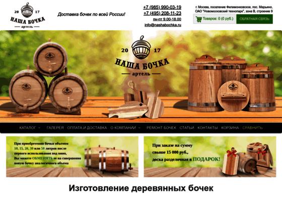 Скриншот сайта nashabochka.ru