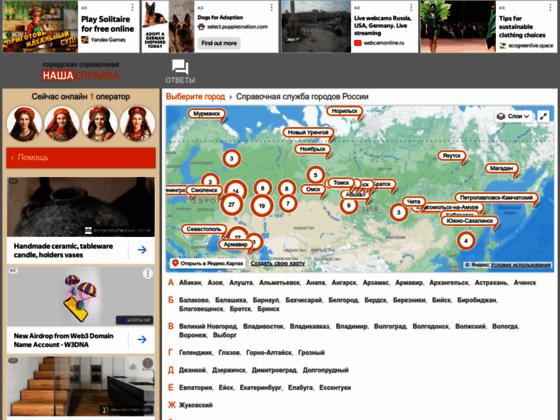 Скриншот сайта nashaspravka.ru