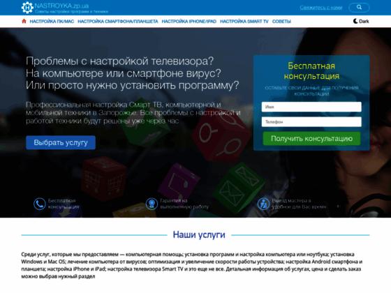 Скриншот сайта nastroyka.zp.ua