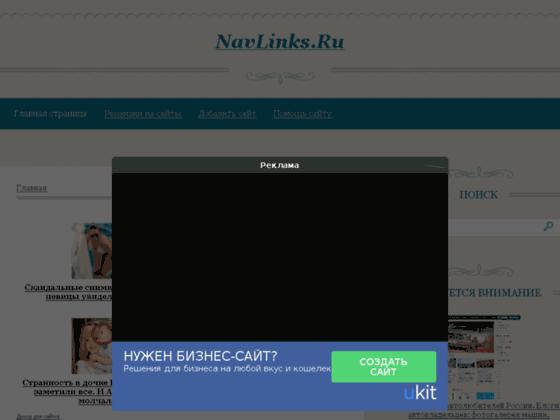 Скриншот сайта www.navlinks.ru