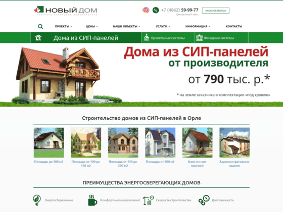 Скриншот сайта ndmsip.ru