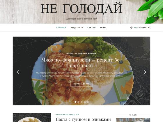 Скриншот сайта negolodaj.com