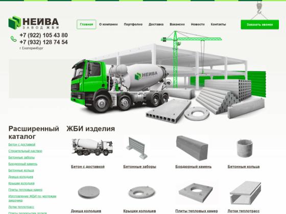 Скриншот сайта www.neivagbi.ru