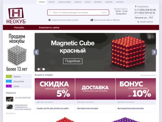 Скриншот сайта neo-cube.ru