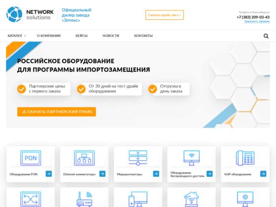 Скриншот сайта networkss.ru