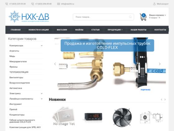 Скриншот сайта newhk.ru