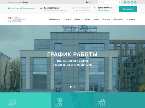 Скриншот сайта ngc.ru