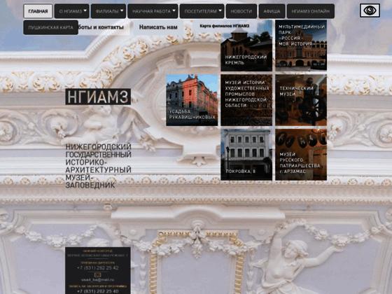 Скриншот сайта www.ngiamz.ru
