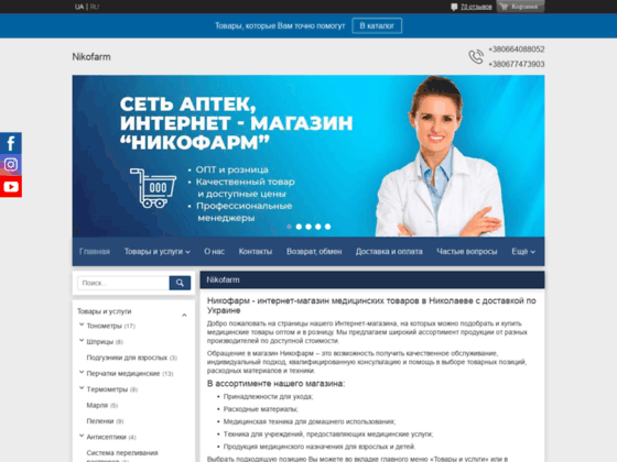 Скриншот сайта nikofarm.com.ua