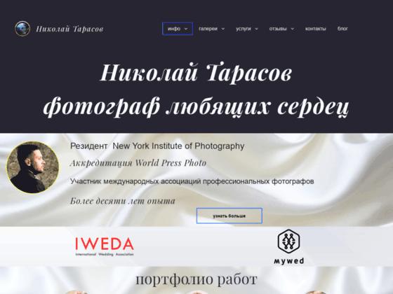 Скриншот сайта nikolaytarasov.com