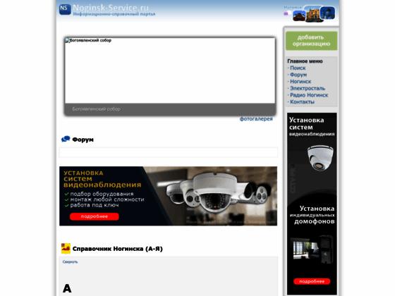 Скриншот сайта noginsk-service.ru