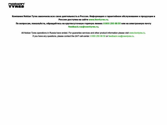 Скриншот сайта www.nokiantyres.ru
