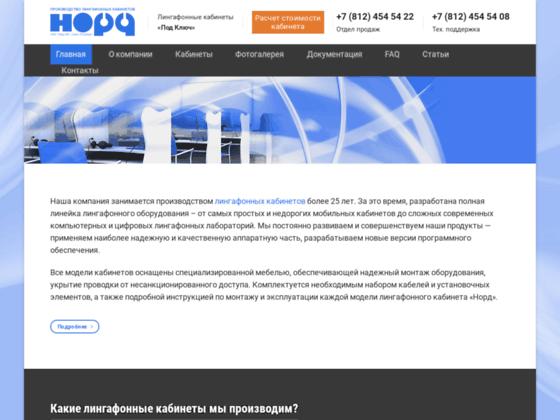 Скриншот сайта nord-lk.ru