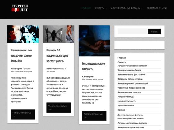 Скриншот сайта www.nosecret.com.ua