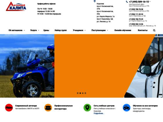 Скриншот сайта nou-kalita.ru