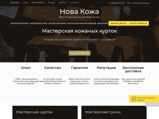 Скриншот сайта novakozha.ru