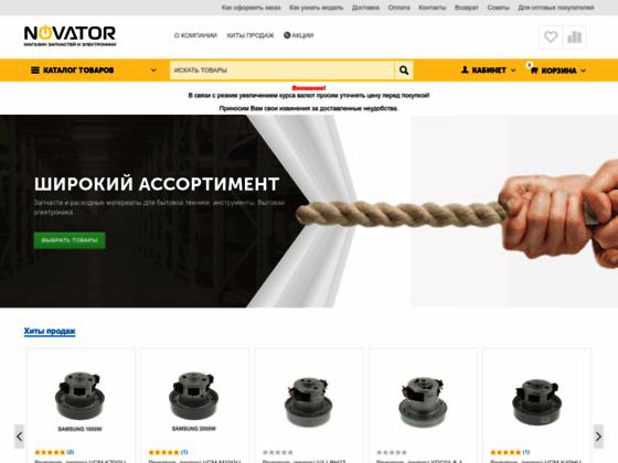Скриншот сайта novatorgroup.ru