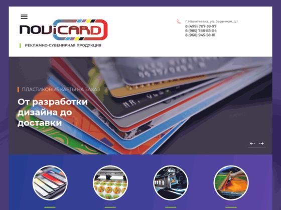 Скриншот сайта novicard.ru