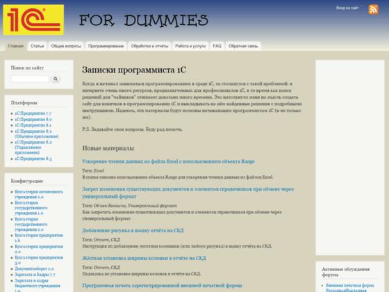 Скриншот сайта novichok1c.ru