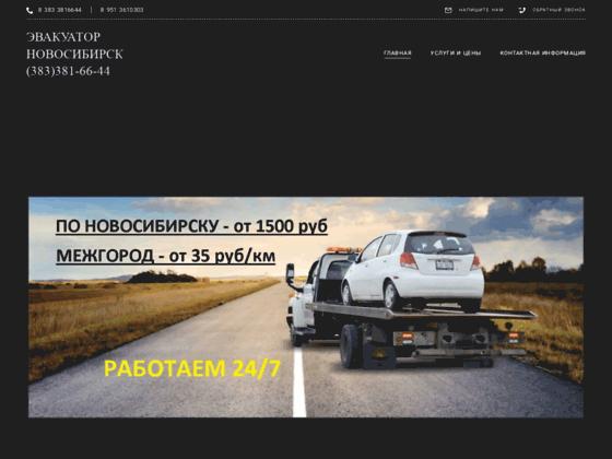 Скриншот сайта novosibirsk-evakuator.ru