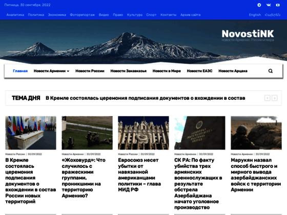 Скриншот сайта novostink.ru