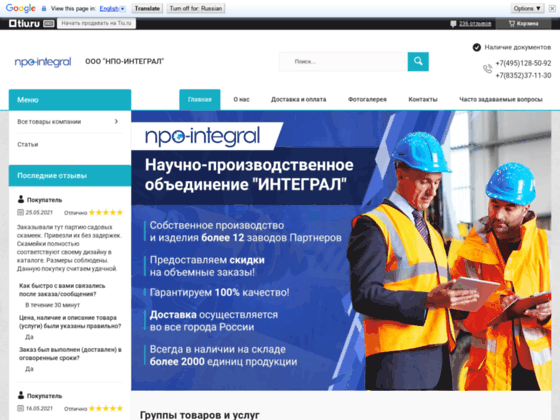 Скриншот сайта npo-integral.ru