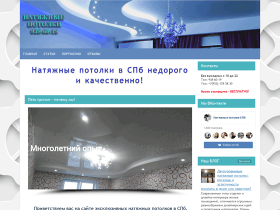 Скриншот сайта npvspb.ru