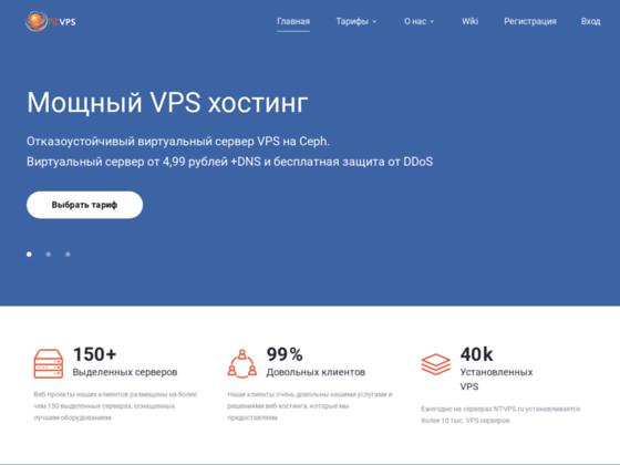 Скриншот сайта nt-vps.ru