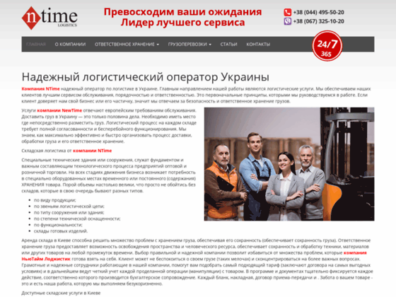 Скриншот сайта ntime.com.ua