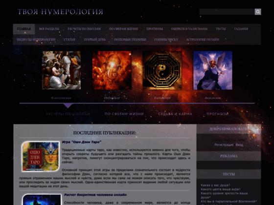 Скриншот сайта www.numterra.ru