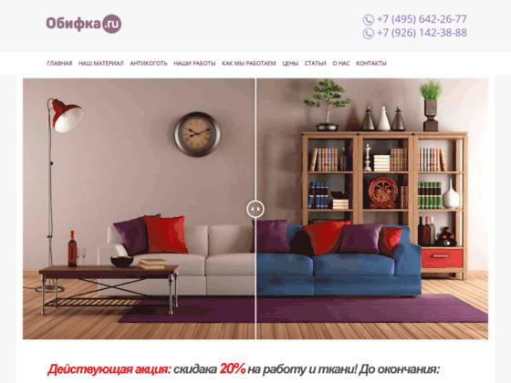 Скриншот сайта obifka.ru