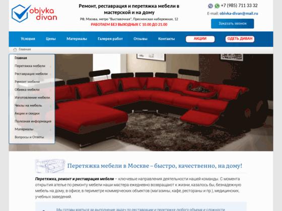 Скриншот сайта obivka-divan.ru
