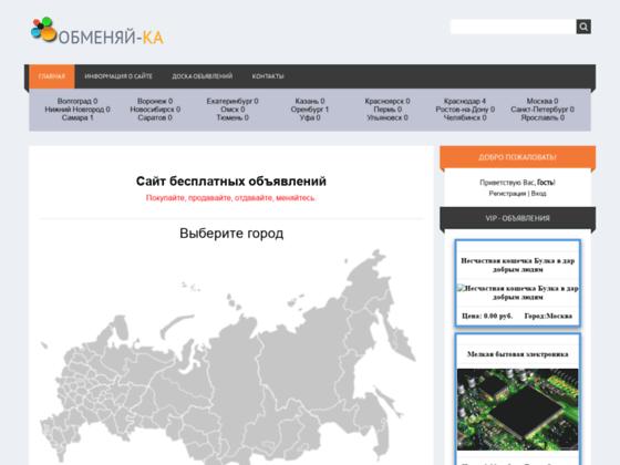 Скриншот сайта obmenyayka.3dn.ru