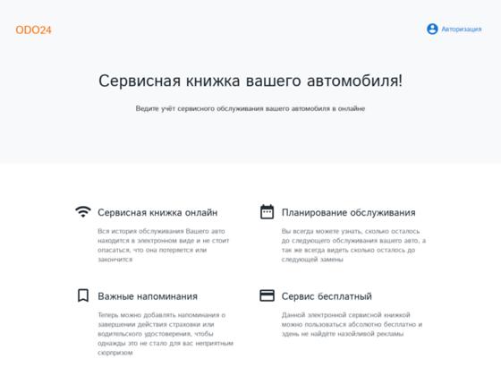 Скриншот сайта odo24.ru