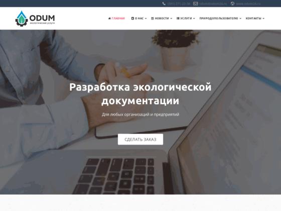 Скриншот сайта www.odum24.ru