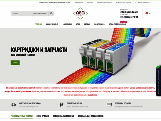 Скриншот сайта oem.team