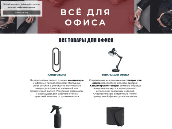 Скриншот сайта officetrade.kz